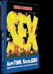 Наука в коміксах. SEX. Відверто про маточки-тичинки, або як це відбувається в людей