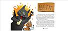 36 і 6 котів-детективів, фото 2