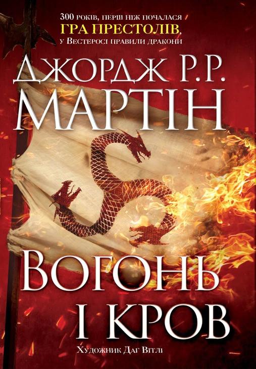 Вогонь і кров. За триста років до «Гри престолів» (Історія Таргарієнів)