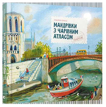Мандрівки з Чарівним Атласом: Париж