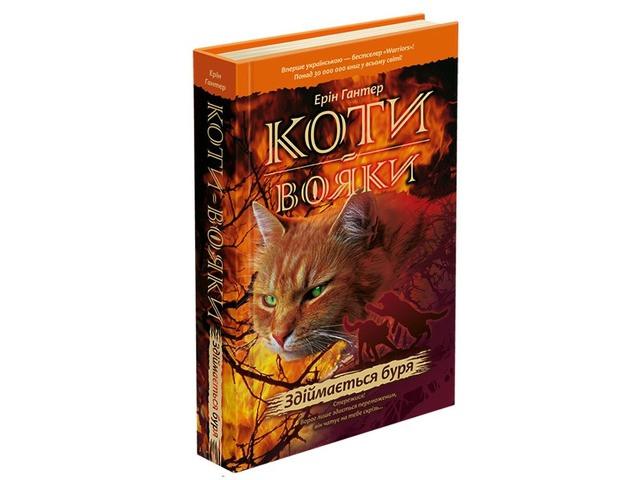 Коти-вояки. Книга 4. Здіймається буря
