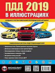 Правила дорожнього руху України 2019 в ілюстраціях (російською мовою)