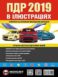 Правила дорожнього руху України 2019 в ілюстраціях (українською мовою)