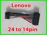 Адаптер/переходник питания для Lenovo 24pin to 14pin