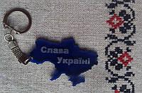 """Брелок """"Слава Україні"""", пластик, розмір брелка: 4х6 см., колір синій, пластик"""