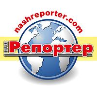 "Реклама на новостном портале ""Наш репортер"" - nashreporter.com"