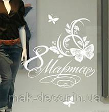 Виниловая наклейка -на витрину Узор бабочка 8 Марта 50х50см
