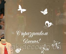 Виниловая наклейка -на витрину С праздником Весны! набор