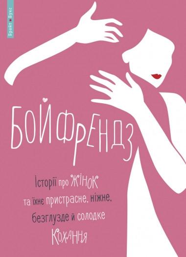 Бойфрендз. Історії про жінок та їхне пристрасне, ніжне, безглузде й солодке кохання