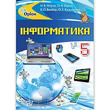 Підручник Інформатика 5 клас Авт: Морзе Н. Барна О. Вембер В. Кузьмінська О. Вид: Оріон