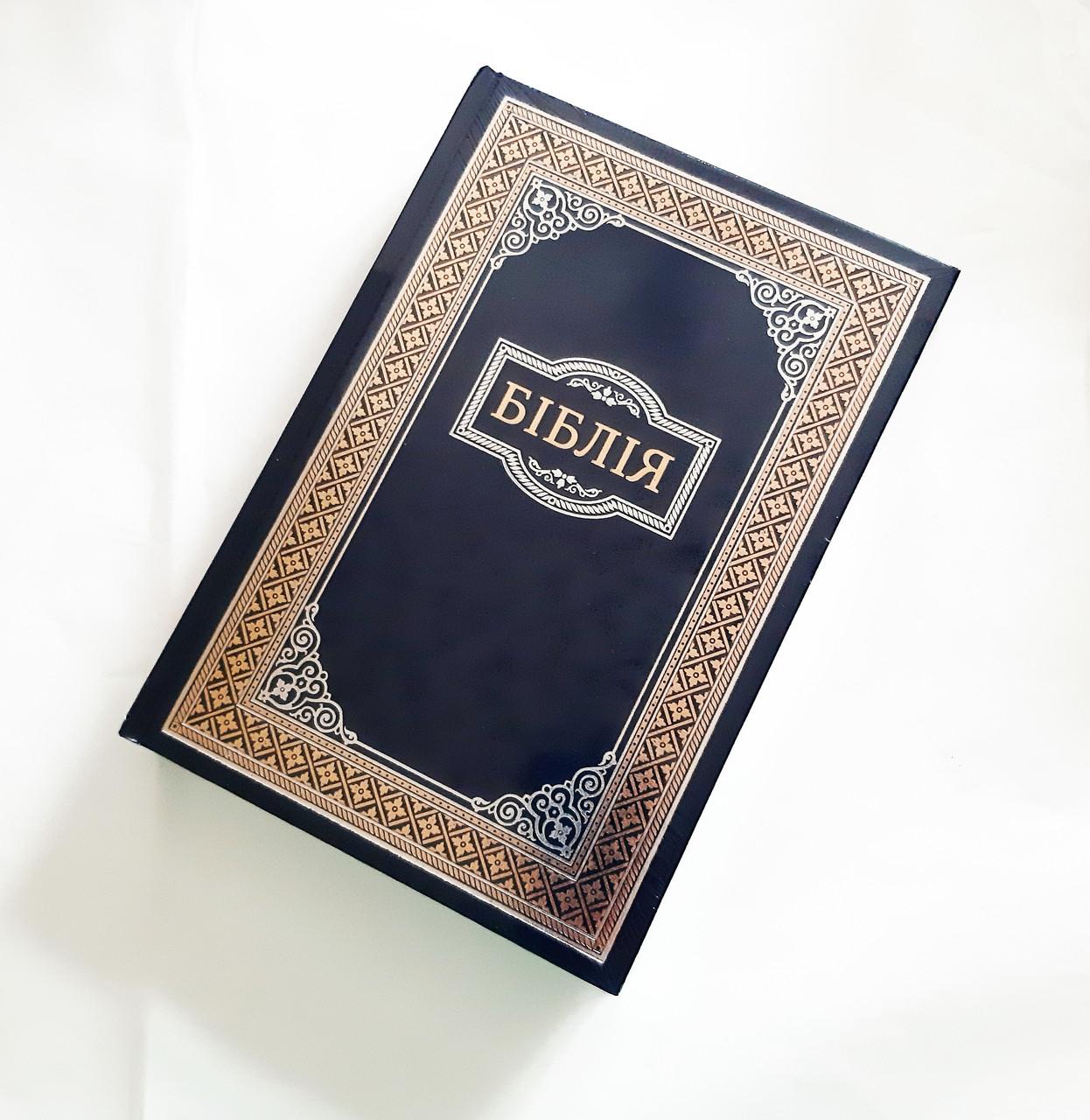 Біблія українською мовою великого формату (синя, з орнаментом)