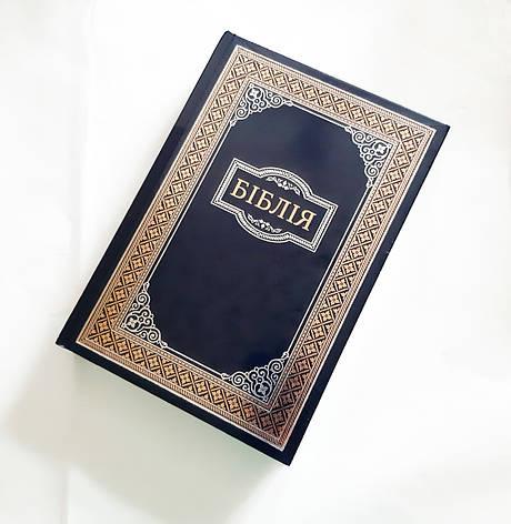 Біблія українською мовою великого формату (синя, з орнаментом), фото 2