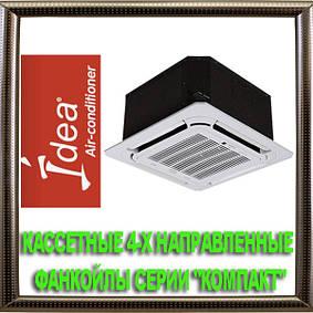 """Кассетные 4-х направленные фанкойлы серии """"Компакт"""""""