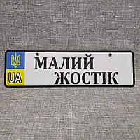 Номер на коляску Малий Жостік