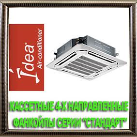 """Кассетные 4-х направленные фанкойлы серии """"Стандарт"""""""