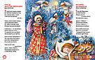 Від Миколая до Різдва, фото 2