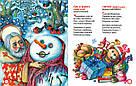Від Миколая до Різдва, фото 4