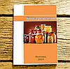 Книга рецептов для бытового автоклава (Кулинарная книга для закатки)