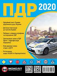 Правила дорожнього руху України 2020 (ПДР 2020 України) в ілюстраціях українською мовою (розширені)