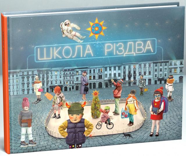 Школа Різдва