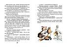 Тутта Карлссон Первая и единственная, Людвиг Четырнадцатый и другие (иллюстрации Диодорова), фото 6
