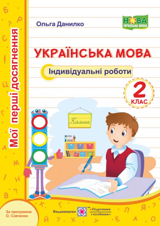 Українська мова. Мої перші досягнення. Індивідуальні роботи. 2 клас (за програмою О. Савченко)