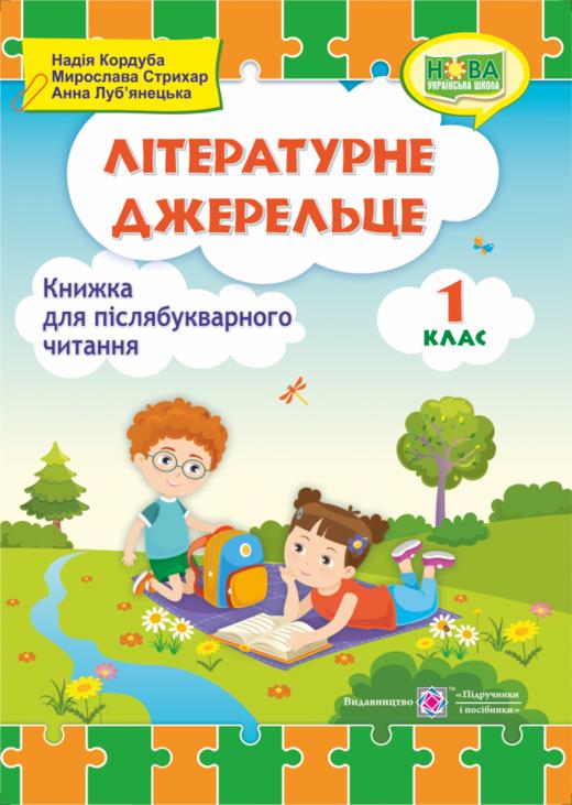 Літературне джерельце. Книжка для післябукварного читання. 1 клас