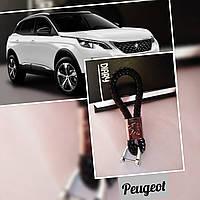 Плетений шкіряний брелок для авто Peugeot  кожаный для пежо для автомобиля Брелок для автомобильных ключей