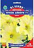 Насіння Петунія гібридна великоквіткова Прізм Айворі  F1  GLSeeds 10 шт