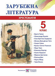 Зарубіжна література. 5 клас. Хрестоматія