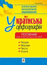 Українська орфографія. Посібник для підготовки до ЗНО