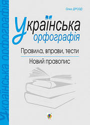 Українська орфографія. Правила, вправи, тести. Новий правопис