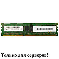 Модуль памяти DDR3 RDIMM 4Gb MICRON (MT18JSF51272PZ-1G4) registered 1333 БУ