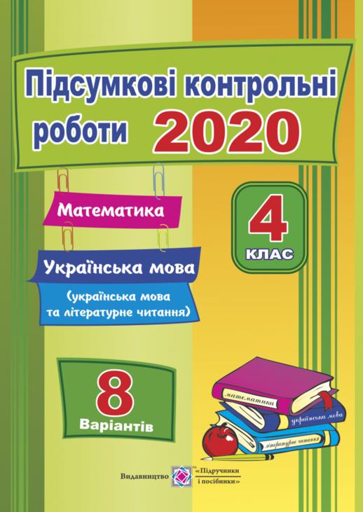 Підсумкові контрольні роботи 2020. Математика. Українська мова (українська мова та літературне читання). 4 клас