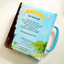 Библия для малышей (книга-чемоданчик), фото 3