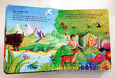 Библия для малышей (книга-чемоданчик), фото 2