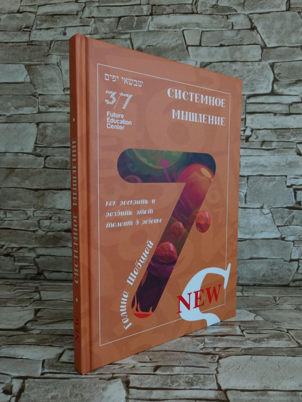 """Книга """"Системное мышление. Как раскрыть и развить этот талант в ребенке.""""  Галина Шабшай"""