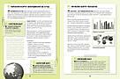 501 факт, який треба знати з... географії, фото 3