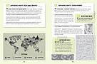 501 факт, який треба знати з... географії, фото 4