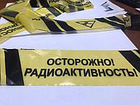 Лента полиэтиленовая сигнальная  с печатью логотипа