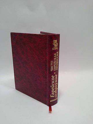 Фоліо Подарунок Єврейське дотепність Чисто єврейська професія, фото 2