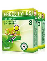 Презервативи з пухирцях Freestyles MAX PLEASURE, 3 шт.