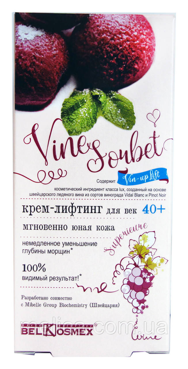 Крем-лифтинг для век Vine Sorbet 40+ Мгновенно юная кожа - 15 г.