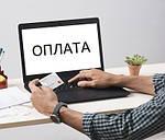 Оплата за заказ на Расчетный счет через приложение «ПРИВАТ 24»