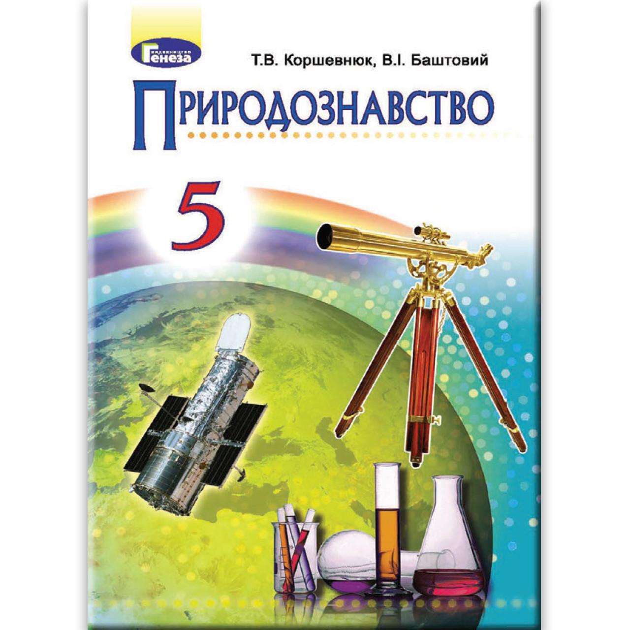 Підручник Природознавство 5 клас Авт: Коршевнюк Т. Баштовий В. Вид: Генеза