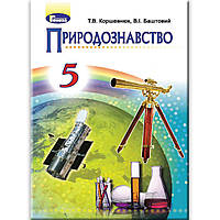 Підручник Природознавство 5 клас Авт: Коршевнюк Т. Баштовий В. Вид: Генеза, фото 1