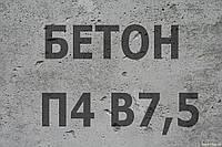 Бетон П4 В7,5 F50 (M100)