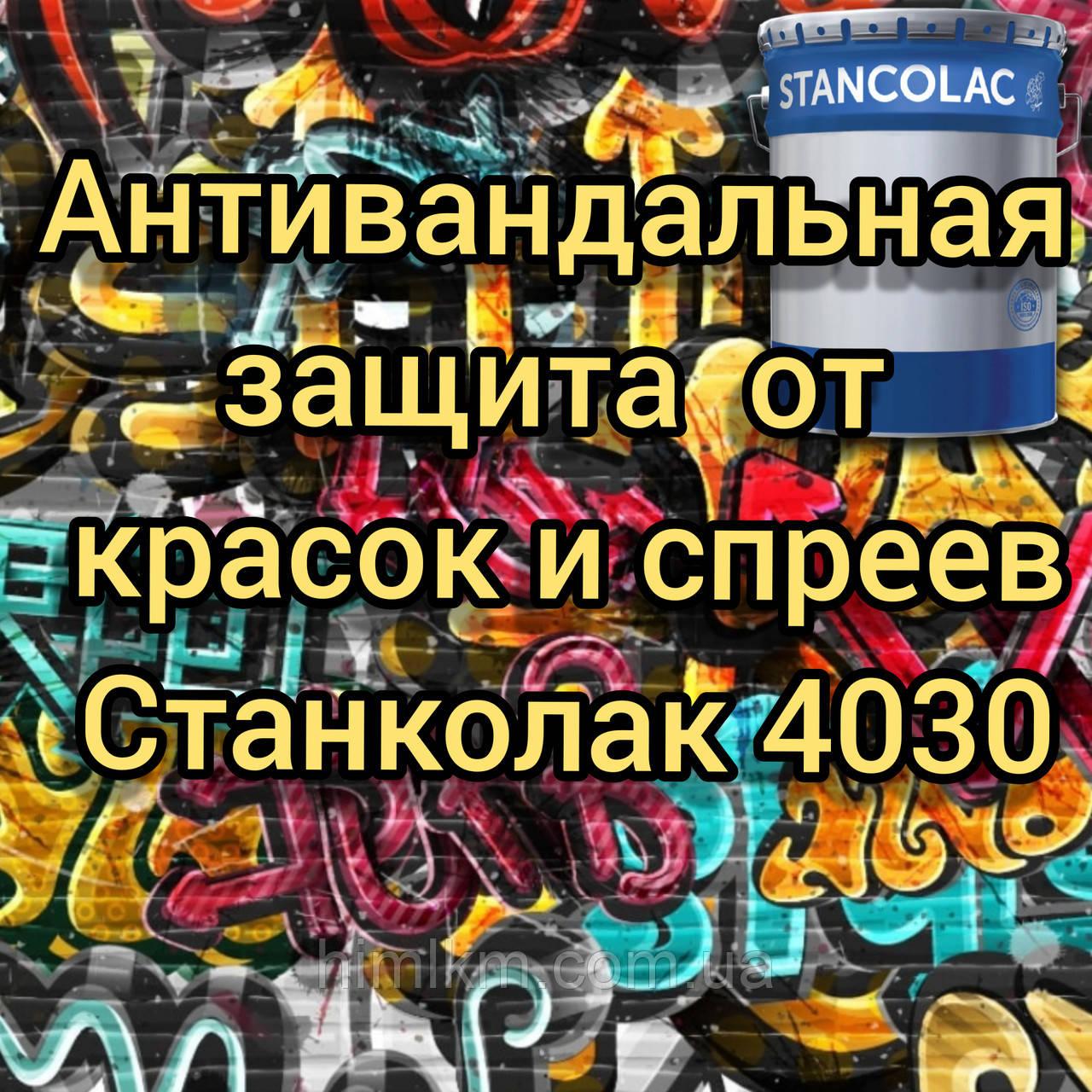 Краска защитная антивандальная 4030 Antigraffiti антиграффити Станколак, 10 литров