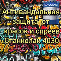 Краска защитная антивандальная 4030 Antigraffiti антиграффити Станколак, 10 литров, фото 1