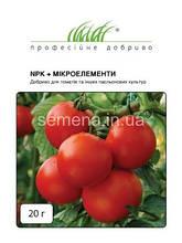 NPK+МЕ (для томатів та пасльонових), 20 р.